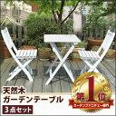ガーデン テーブル セット ガーデンテーブル 3点セット 【到着後レビューを書いて 送料無料 】...