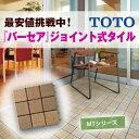10枚セット価格 TOTO社製!バーセアタイル MT01 セサミオレンジ 300×300mm 厚さ28mm(タイル+樹脂)