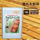【高リピート定番塗料】木材保護塗料ウッドステインプロ16Lウォールナット【サラサラして塗りやすい・木部塗料・油性塗料・木材保護塗料・塗り直し◎・撥水効果大・初心者にも簡単・コスパ◎】【ウッドデッキ、木製物置等に】