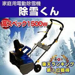 【強力1500W 女性でも簡単電動式】◆自走式 電動 雪掻き 雪よけ 雪片し 雪すかし 雪はね 雪よせ...