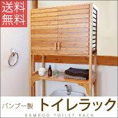 バンブー収納おしゃれ木製竹製トイレ上ラック(BMB-100)600×300×1800mm(約13.8kg)サニタリーランドリー