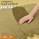 ジョイントマット 大判 ファータイプ ブラウン 60×60c...