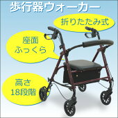 4輪歩行補助具