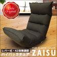 座椅子 座いす リクライニング レバー式 ハイバック 低反発 チェア [ZAISU] [ブラウン] 1人掛け 座イス 【送料無料】 あす楽