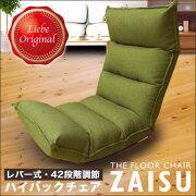 ☆NEW☆座椅子【超高密度】低反発リクライニングフロアチェア(グリーン)レバー式ハイバックチェア1人掛けソファ座イス