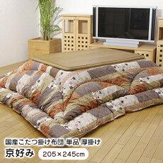こたつ布団掛け布団長方形単品『京好み』205×245cm日本製洗える和柄厚掛け