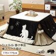 こたつ布団 省スペース 掛け布団 正方形 単品 『シャルル』 175×175cm 猫 ネコ