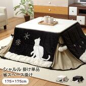 こたつ布団省スペース掛け布団正方形単品『シャルル』175×175cm猫ネコ