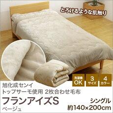 毛布シングル2枚合わせ洗える『フランアイズS』ベージュ(1537269)