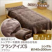 毛布シングル2枚合わせ洗える『フランアイズS』ブラウン(1537369)