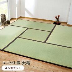 置き畳4.5畳四畳半『天竜』4.5畳セット国産(8607440)
