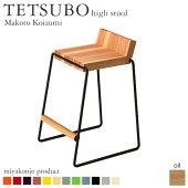 スツール椅子トールタイプ『TETSUBOhighstoolテツボハイスツール』(油仕上げ)木製アイアン無垢miyakonjoproduct