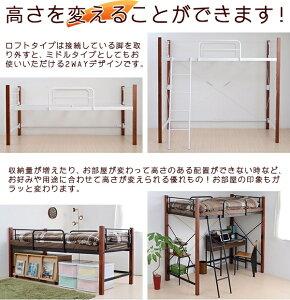 ベッドシングルロフトベッド天然木使用ホワイト/ブラウン(IRI-0043SET-WHBR)マットレスなしはしご付き高さ2段階ロフトベッドミドルベッド収納スペース