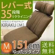 4月中旬入荷予定座椅子ハイバックレバー式『KIRAKU(M)』ブラウンリクライニングチェアZAISU