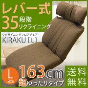 4月中旬入荷予定座椅子ハイバックレバー式『KIRAKU(L)』ブラウントールサイズリクライニングチェアZAISU