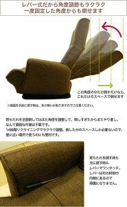 【期間限定ポイント3倍12/229:59まで】座椅子座いす回転式リクライニングレバー式チェア[ZAISUファーストクラス][ブラウン]1人掛け座イス【送料無料】