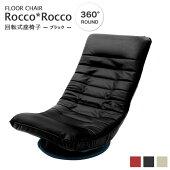 3月中旬入荷予定★座椅子フロアチェアハイバックチェアーリクライニング回転式レザー『Rocco*Rocco』ブラックロッコ・ロッコロッコロッコおしゃれ