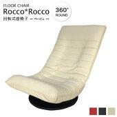 3月中旬入荷予定★座椅子フロアチェアハイバックチェアーリクライニング回転式レザー『Rocco*Rocco』ベージュロッコ・ロッコロッコロッコおしゃれ