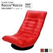 3月中旬入荷予定★座椅子フロアチェアハイバックチェアーリクライニング回転式レザー『Rocco*Rocco』レッドロッコ・ロッコロッコロッコおしゃれ