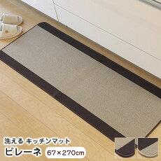 キッチンマット『ピレーネ』67×270cm洗える洗濯機薄めシンプル2025130/2025230