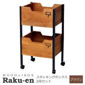 収納リビングラック天然木製スタッキングボックス「Raku-en」2段セットブラウンSTB-4030-2P-LBR楽園