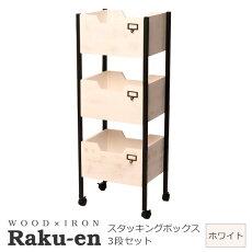 収納リビングラック白天然木製スタッキングボックス「Raku-en」3段セットホワイトSTB-4030-3P-WHT楽園