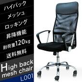 オフィスチェアメッシュハイバックパソコンチェア『L001』ブラック椅子