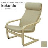 アームチェア 北欧風 『koko-dx ココ (デラックス)』 ナチュラル バーチ プライウッド ワイド 椅子 色2#