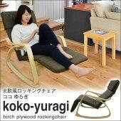 ロッキングチェア北欧風『koko-yuragiココ(ゆらぎ)』ワイドパーソナルチェアバーチプライウッド曲げ木曲木