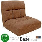 ソファ一人掛け1人掛けローソファ『ベイス』チョコレートワイドフロアチェア座椅子