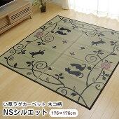い草ラグ『NSシルエット』176×176cm猫柄ラグマット(8163100)