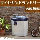 【2/25限定 Wエントリーで最大ポイント15倍 】送料無料 洗濯機 小型 二層式 2層式 洗濯機 マイセカンドランドリー ペット おむつ洗い 介護 1人暮らし