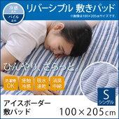 敷きパッドシングル『アイスボーダー』100×205cm冷感涼感夏洗えるリバーシブル洗濯機速乾消臭寝具