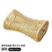 枕籐籐枕30×17cmラタン