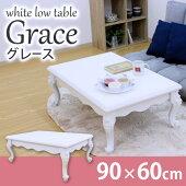 4月下旬入荷予定☆テーブルローテーブルセンターテーブル90×60cm『グレース』猫脚ホワイト白おしゃれ