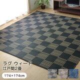 【送料無料】ラグ ウィード 江戸間2畳 (約174×174cm) い草風 PPカーペット 洗える 純国産 日本製