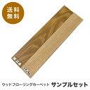 フローリングカーペット 【ウッドカーペット サンプル 各色】 15×15cm