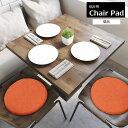 チェアパッド 低反発 オレンジ IAC-CP-557 OR [単品] すべり止め クッション 椅子 【北海道・沖縄・離島送料見積】