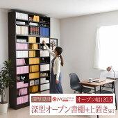 書棚本棚『MEMORIA』深型オープン幅120.5上置きセットダークブラウン(FRM-0108SET-DB)
