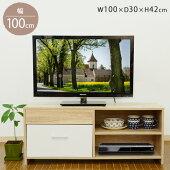 テレビ台テレビボード幅100木目調ナチュラル(TV134B)リビングボードTV台
