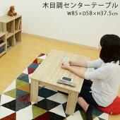 テーブルローテーブルリビングテーブル幅85cmナチュラルちゃぶ台木目調CT104B