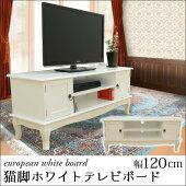 10月入荷予定☆テレビ台テレビボード幅120白猫脚ホワイトヨーロピアンテレビボードTV台TV212