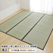 上敷き8畳『清正』江戸間8畳(352×352cm)い草ラグ国産(6309138)