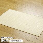 籐 玄関 マット 『ジャワ』 (70×120cm) 籐むしろカーペット ラタン (5201970) 夏