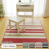 デスクカーペットデスクマットチェアマット『セグリア』110×133cm学習机椅子マットルームマット
