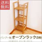 ランドリー収納バンブー木製竹製三段ラック(BMB-103)300×260×880mm(約3.8kg)おしゃれサニタリー