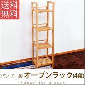 ランドリー収納バンブー木製竹製四段ラック(BMB-104)300×260×1200mm(約3kg)おしゃれサニタリー