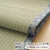 上敷き6畳『柿田川』江戸間6畳(261×352cm)い草ラグ国産(1103836)