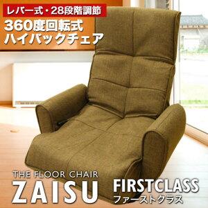 4月中旬入荷予定☆【予約販売】座椅子肘付きハイバック回転式『ファーストクラス』ブラウンポケットコイルスプリングリクライニングチェアZAISU