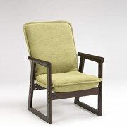 チェア『ひだまり』MM肘:ブラウン/張り地:グリーン(スタンダードタイプ・ギア式)高座椅子高さ3段階調節リクライニング和室